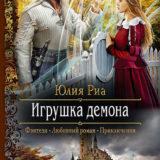 «Игрушка демона» Юлия Риа