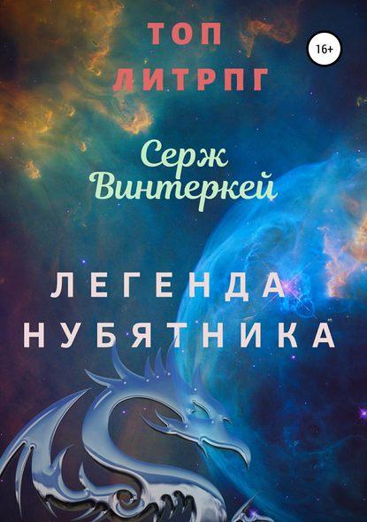 «Легенда нубятника» Серж Винтеркей