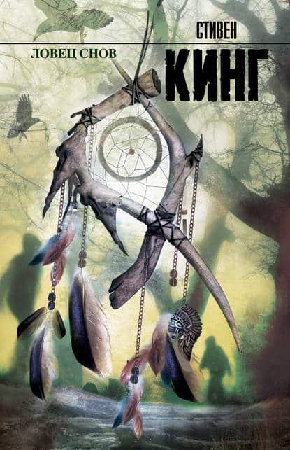 Стивен Кинг «Ловец снов»