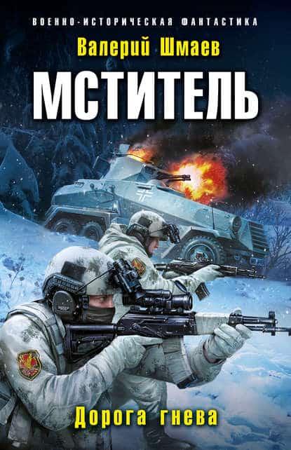Валерий Шмаев «Мститель. Дорога гнева»