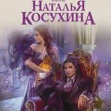 «Одинокий властелин желает познакомиться» Наталья Косухина