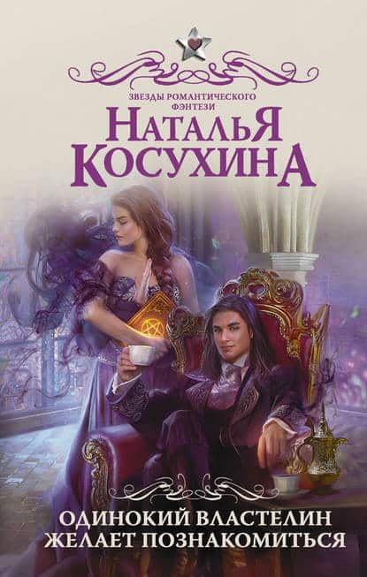 Наталья Косухина «Одинокий властелин желает познакомиться»