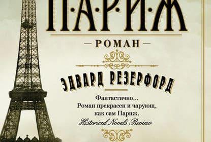 «Париж» Эдвард Резерфорд
