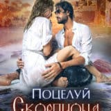 «Поцелуй скорпиона» Марина Кистяева