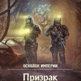 «Призрак победы» Макс Глебов