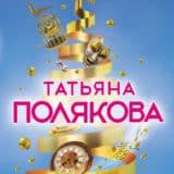 «Разрушительница пирамид» Татьяна Полякова