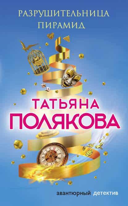Татьяна Полякова «Разрушительница пирамид»