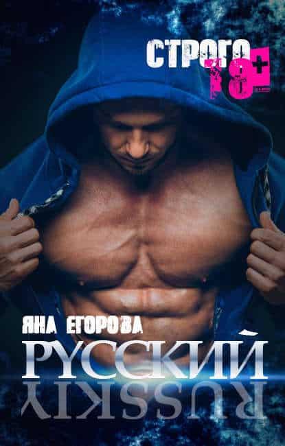 Яна Егорова «Русский»