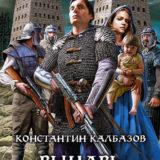 «Рыцарь. Кроусмарш» Константин Калбазов