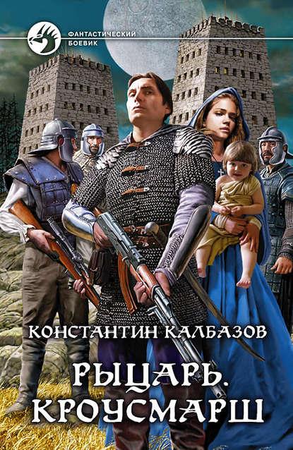 Константин Калбазов «Рыцарь. Кроусмарш»