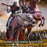 «Рыцарь. Степь» Константин Калбазов