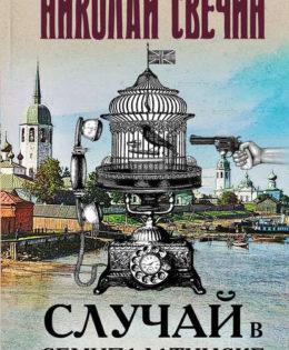 «Случай в Семипалатинске» Николай Свечин