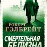 «Смертельная белизна» Роберт Гэлбрейт