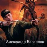 «Тень предков» Александр Казанков