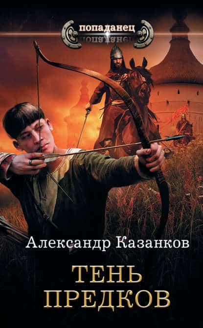 Александр Казанков «Тень предков»