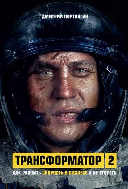 Дмитрий Портнягин «Трансформатор 2. Как развить скорость в бизнесе и не сгореть»