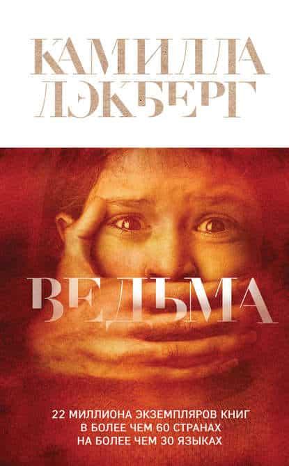 «Ведьма» Камилла Лэкберг