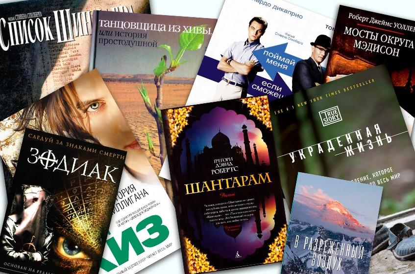 Список книг с захватывающим сюжетом, от которых невозможно оторваться