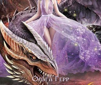«Красавица и Дракон. Часть 1» Ольга Герр