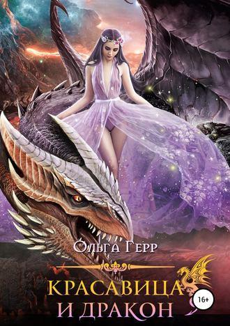 Ольга Герр «Красавица и Дракон. Часть 1»