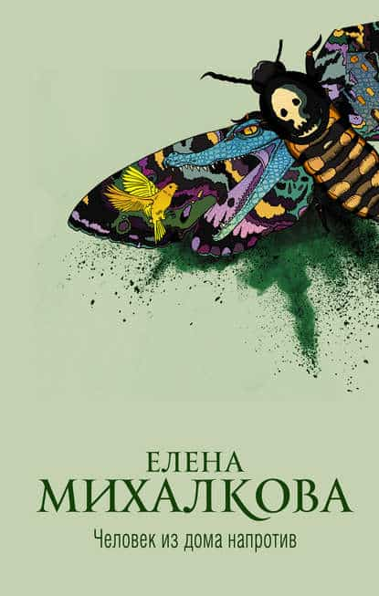 «Человек из дома напротив» Елена Михалкова