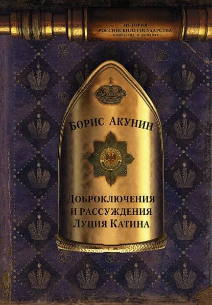«Доброключения и рассуждения Луция Катина» Борис Акунин
