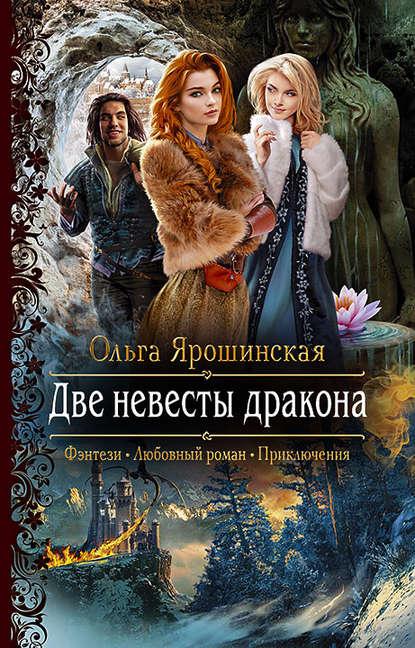 «Две невесты дракона» Ольга Ярошинская