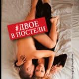 «#Двое в постели. Как хочет мужчина и что нужно женщине?» Марьяна Кадникова