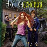 «Экстрасенсиха» Олег Шелонин, Елена Шелонина