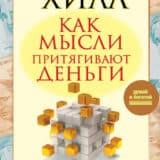 «Как мысли притягивают деньги. Открой секрет миллиардеров!» Наполеон Хилл