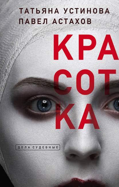 «Красотка» Татьяна Устинова, Павел Астахов