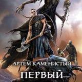 «Первый робинзон Экса» Артем Каменистый