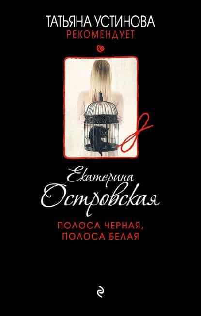 «Полоса черная, полоса белая» Екатерина Островская