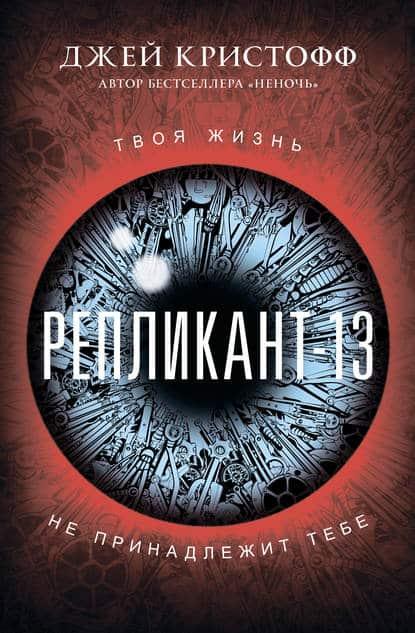 «Репликант-13» Джей Кристофф