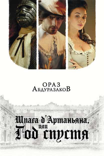 «Шпага д'Артаньяна, или Год спустя» Ораз Абдуразаков