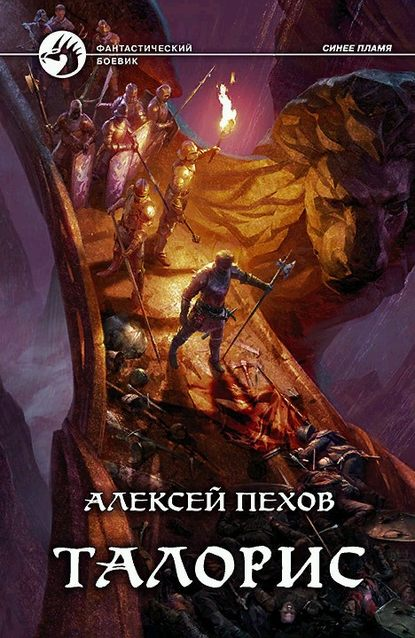 Алексей Пехов «Талорис»