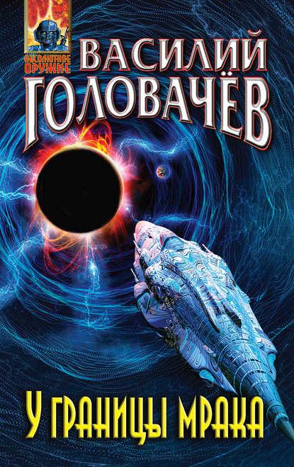«У границы мрака» Василий Головачев