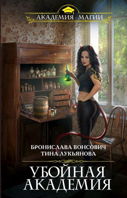 «Убойная Академия» Бронислава Вонсович, Тина Лукьянова