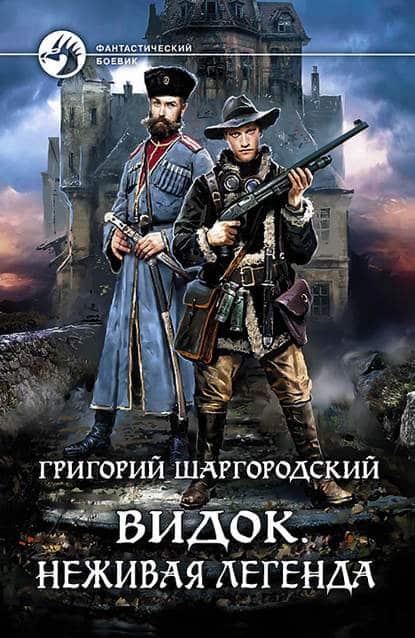 «Видок. Неживая легенда» Григорий Шаргородский