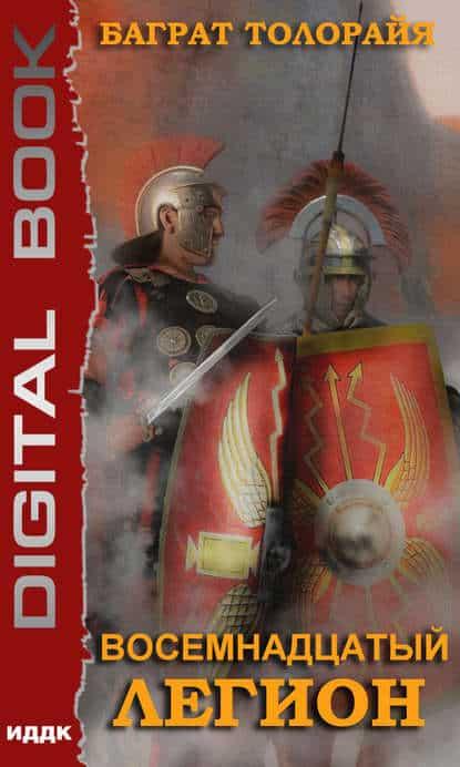 «Восемнадцатый легион» Баграт Толорайя