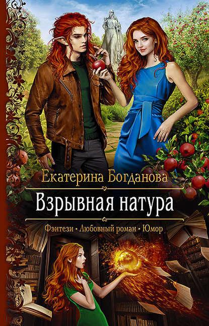 «Взрывная натура» Екатерина Богданова