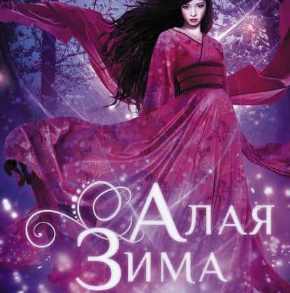 «Алая зима» Аннетт Мари