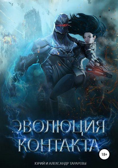 «Эволюция контакта» Юрий Тарарев, Александр Тарарев