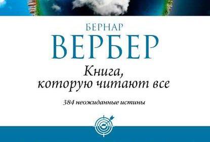 «Книга, которую читают все» Бернар Вербер