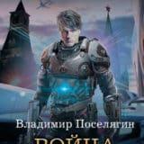 «Крыс. Война миров» Владимир Поселягин