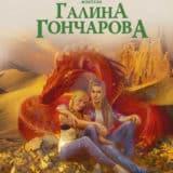 «Мой нежный и кусачий змей» Галина Гончарова