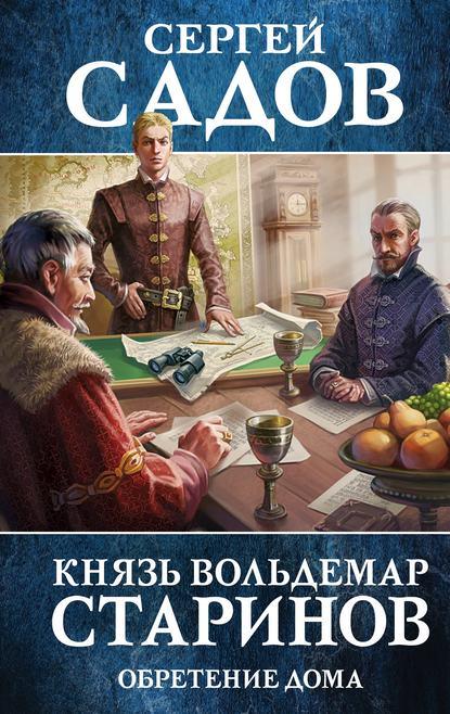 Сергей Садов «Обретение дома»