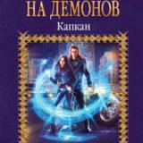 «Охотники на демонов. Капкан» Анна Гаврилова