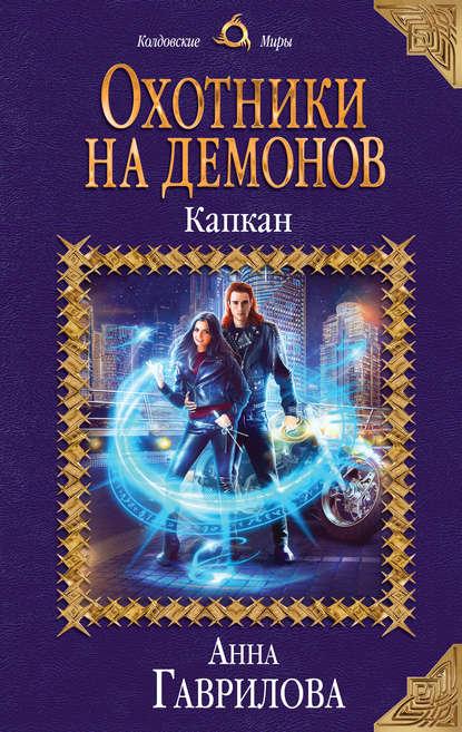 Анна Гаврилова «Охотники на демонов. Капкан»