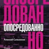 «Опосредованно» Алексей Сальников